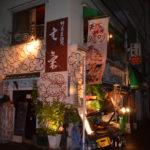神田の隠れ一軒家『玄気』
