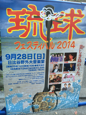 琉球フェスティバルに行ってきました♪
