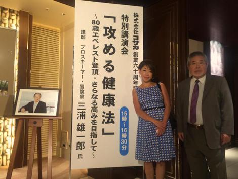 コサカ創業60周年記念会に参加しました♪