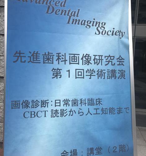 先進歯科画像研究会 第1回学術講演会に参加しました♪