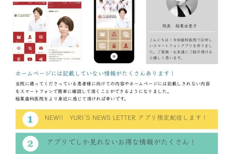 Yuri's news letter アプリ限定配信します♪