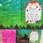 メリークリスマス♪ 〜患者さまからのメッセージ〜