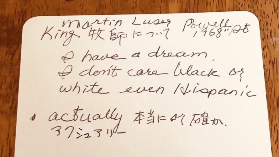 I have a dream〜King牧師について〜