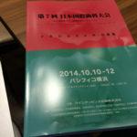 第7回日本国際歯科学会ウェルカムパーティー
