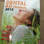 Quint Dental AD Chronicle 2015に掲載されています☆