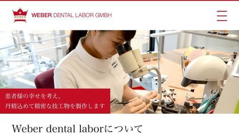 """""""Weber dental labor"""" ホームページ開設しました♪"""