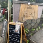 夏休みの出来事〜その2〜