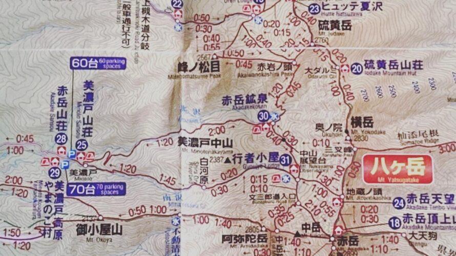 八ヶ岳登山〜横岳へ縦走〜
